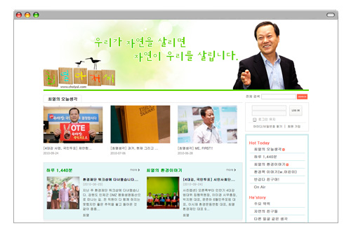 Web - Korean Green Foundation, Yul Choi