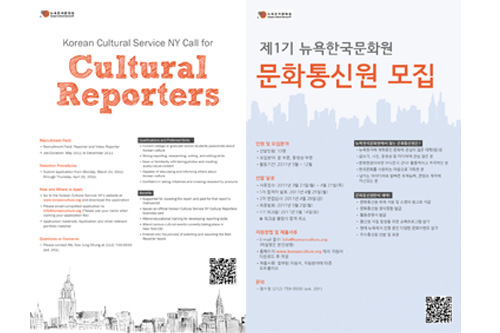 Posters - Korean Cultural Service New York